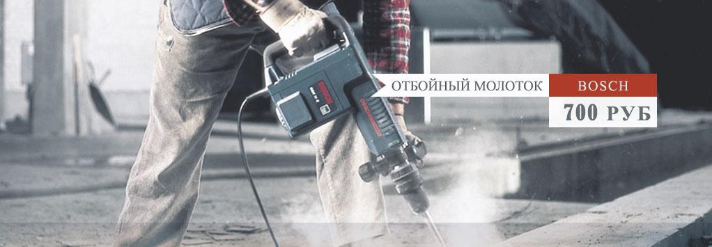 Ртбойный молоток Bosch